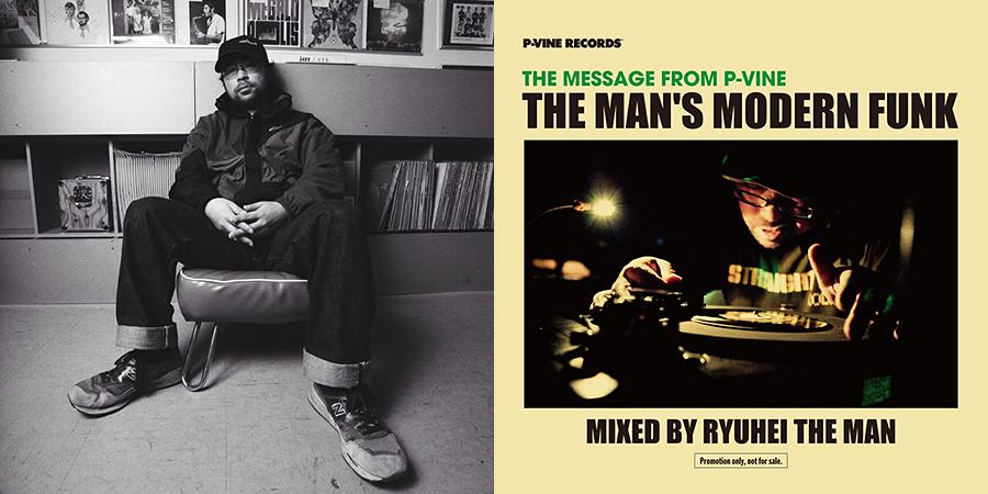 the-mans-modern-funk