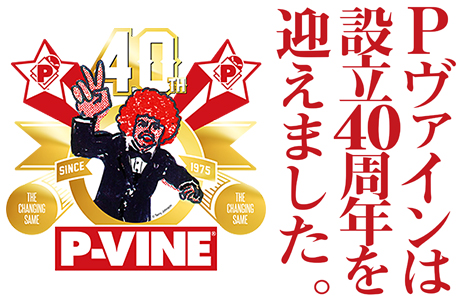 P-VINE, Inc. 40th Anniversary Special Site